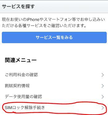 ソフトバンクから楽天モバイル_SIM