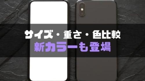 歴代_iPhone_サイズ_重さ
