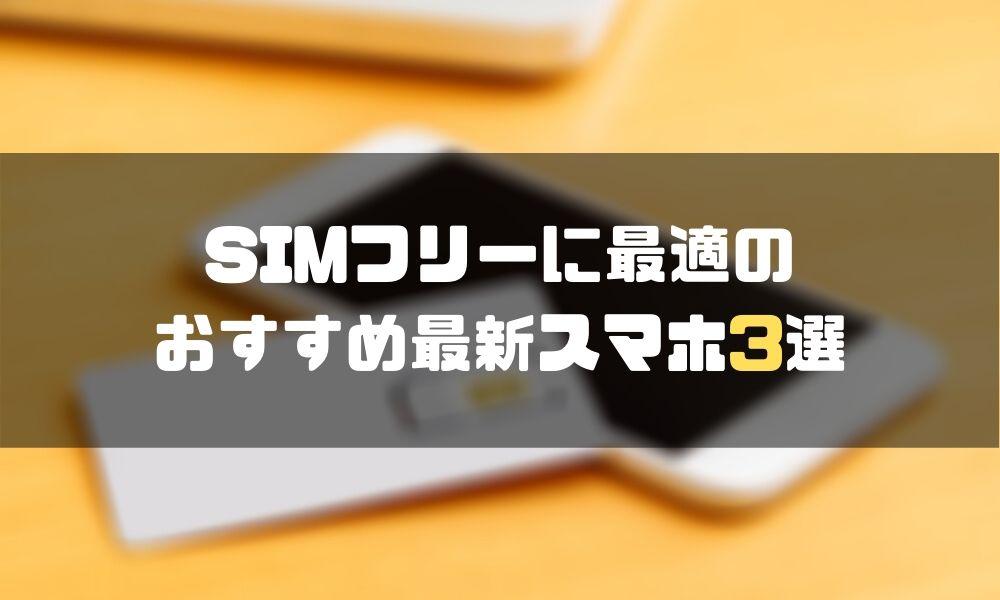 スマホ_おすすめ_SIMフリー