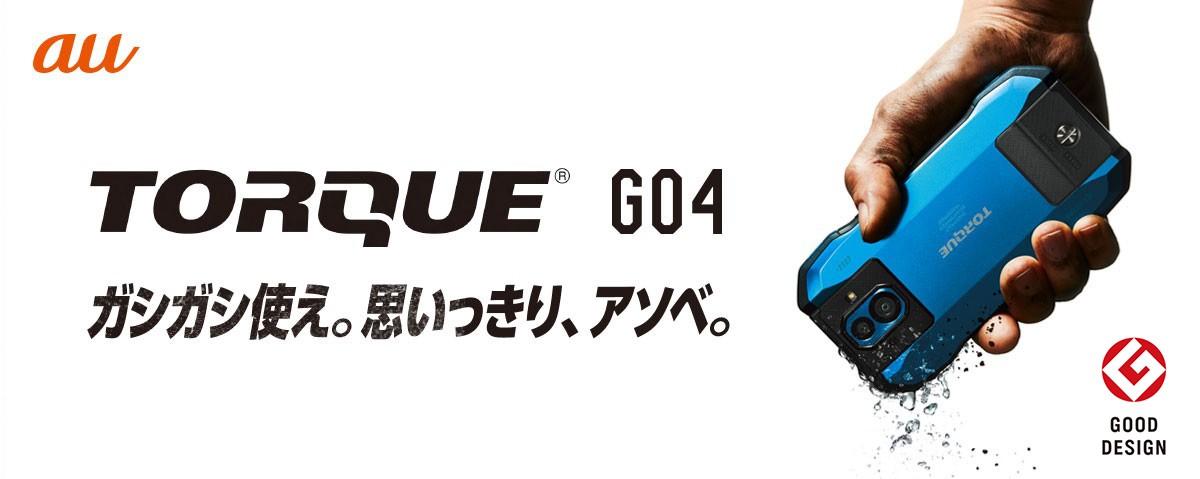 スマホ_おすすめ_torque