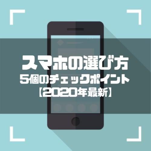 スマホの選び方完全マニュアル|iPhone・Android他おすすめ機種15選【2020年最新版】