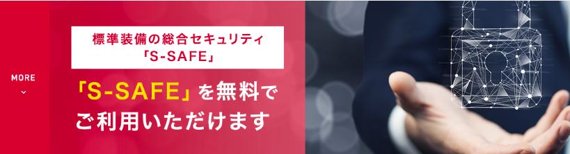 インターネット回線_光回線_おすすめ_S-SAFE