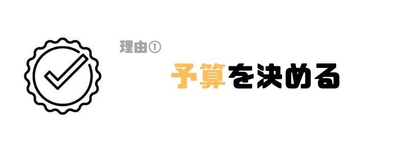 ソフトバンク_SoftBank_スマホ_予算