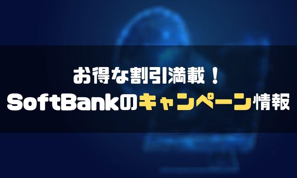 ソフトバンク_SoftBank_スマホ_キャンペーン