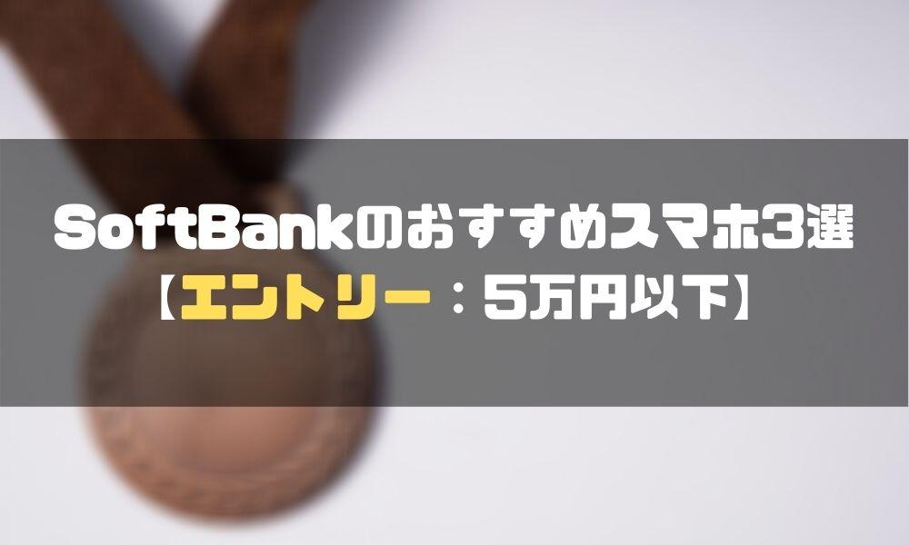 ソフトバンク_SoftBank_スマホ_エントリー