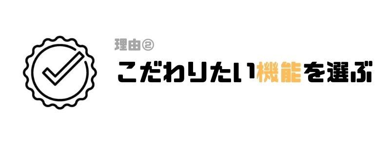 ソフトバンク_SoftBank_スマホ_機能