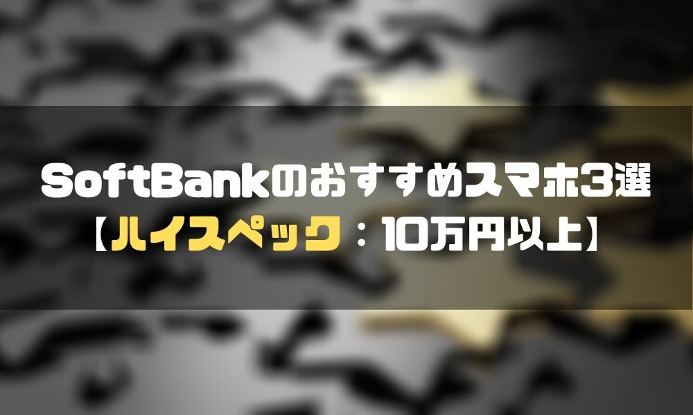 SoftBank_スマホ_ハイスペック