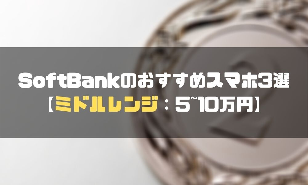 ソフトバンク_SoftBank_スマホ_ミドルレンジ_おすすめ