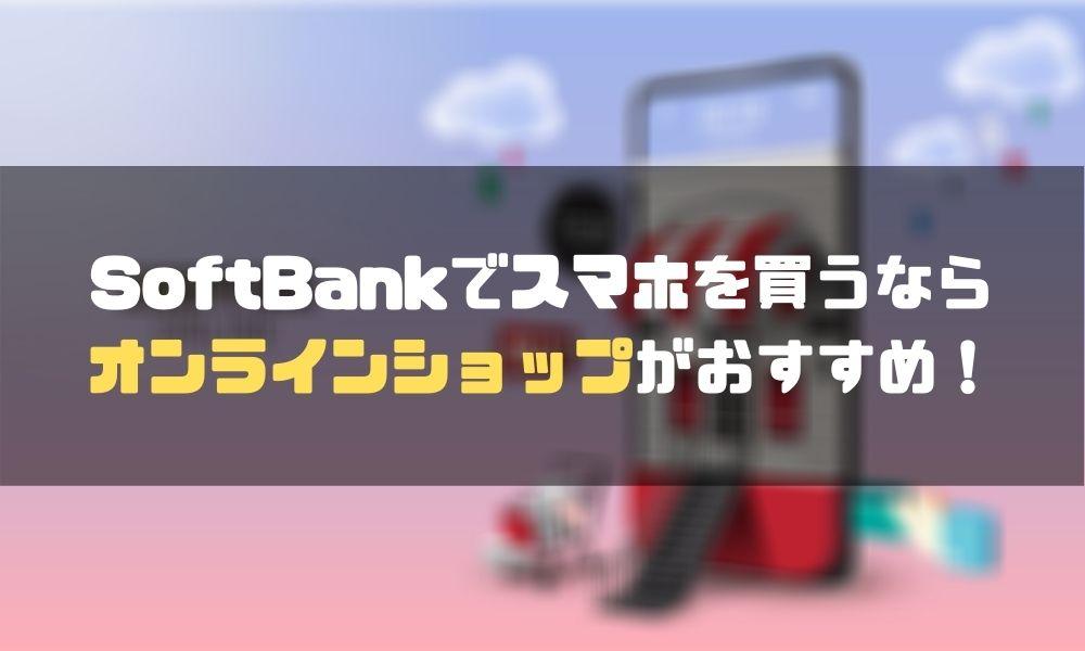 ソフトバンク_SoftBank_スマホ_オンラインショップ