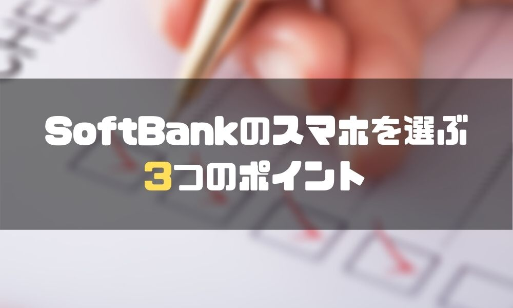ソフトバンク_SoftBank_スマホ_スマートフォン_ポイント