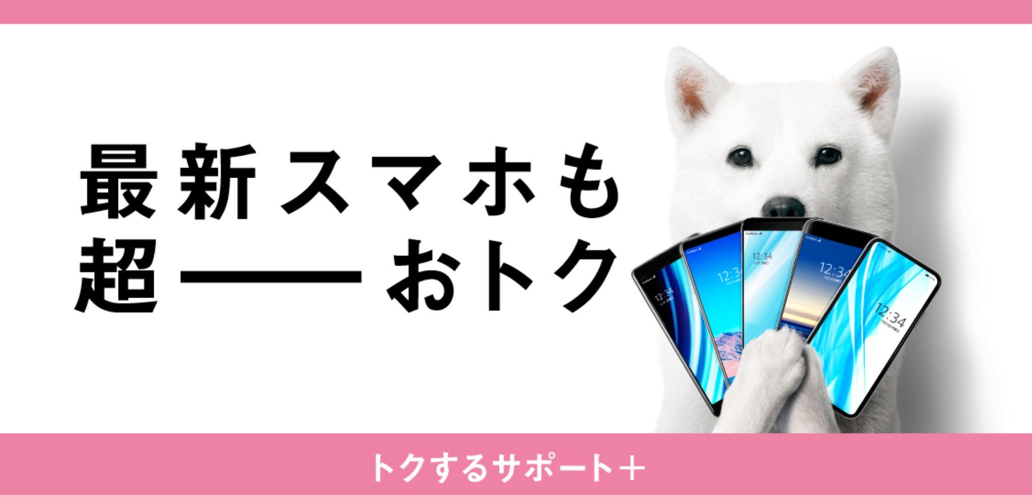 SoftBank_スマホ_トクするサポート