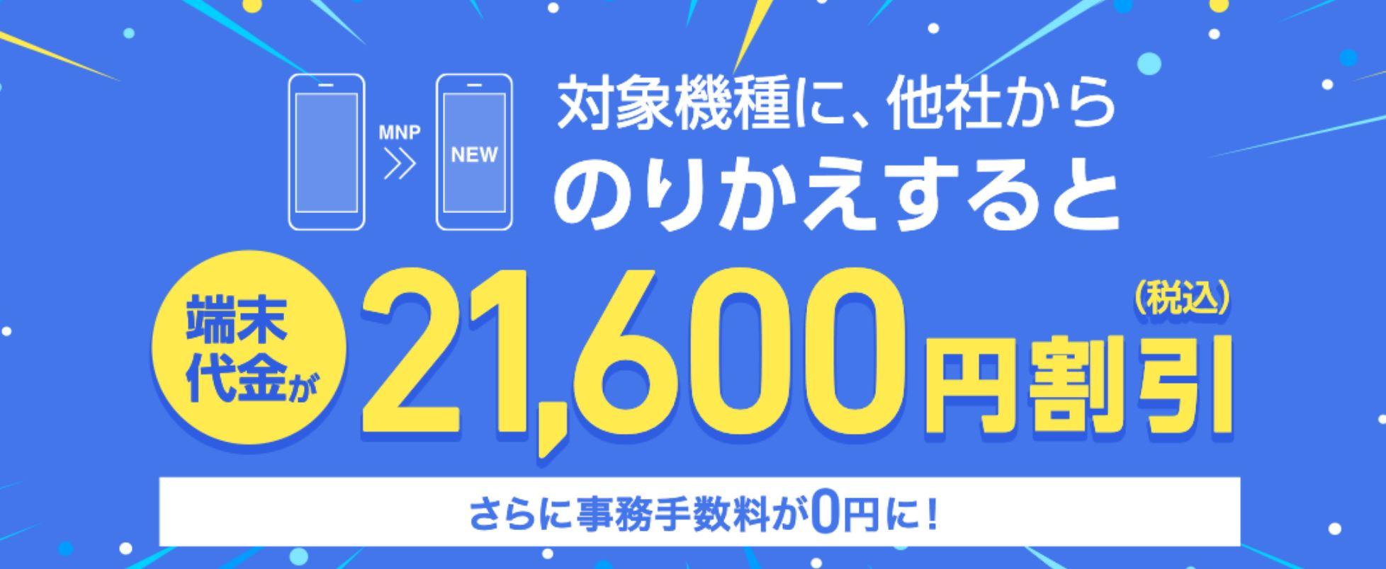 ソフトバンク_SoftBank_スマホ_web割_キャンペーン