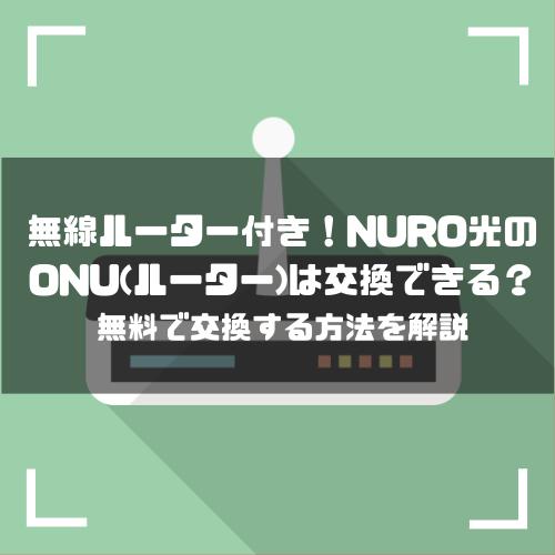 NURO光のONU(ルーター)は交換できる?無料で交換する方法を解説