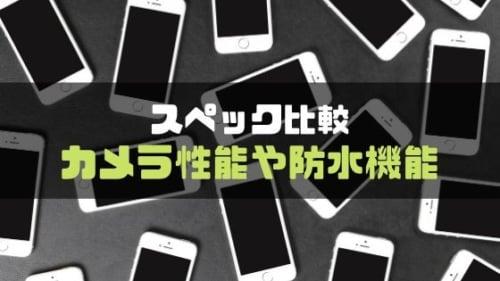 歴代_iPhone_スペック