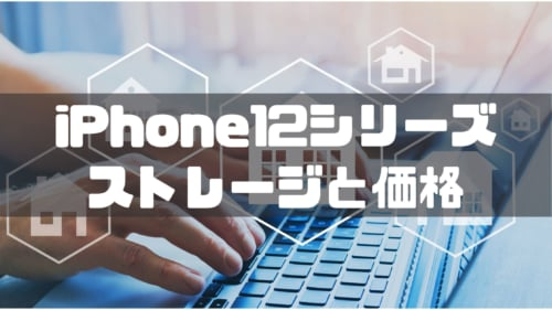 iPhone12_ストレージ