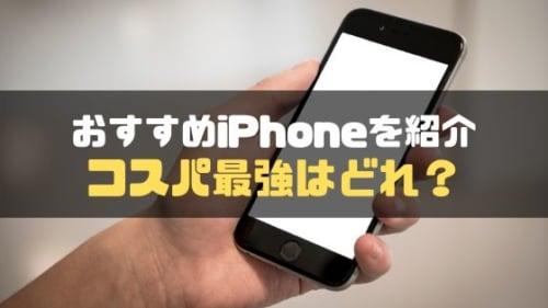 iPhone-おすすめ