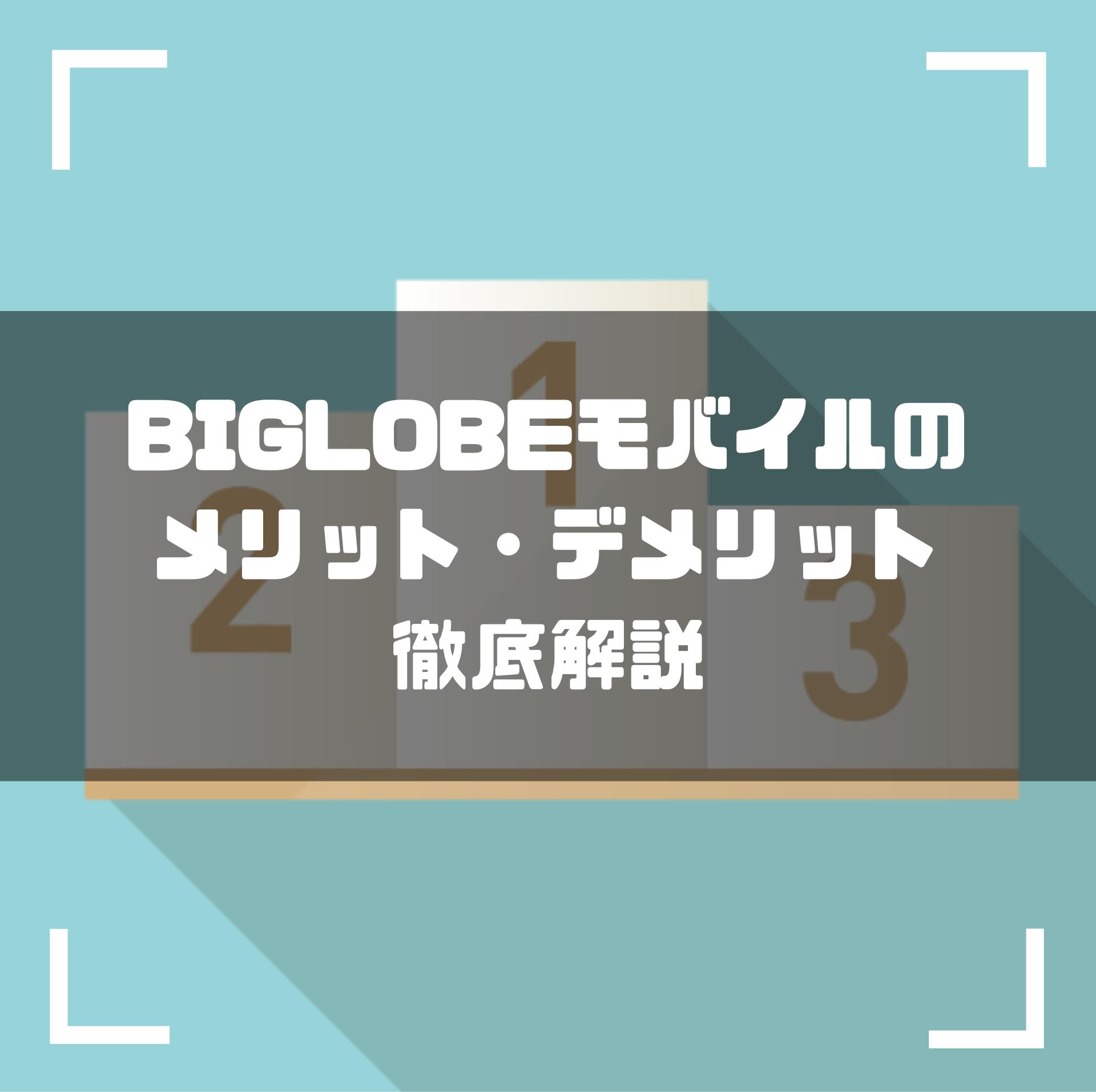 BIGLOBEモバイルは最悪?実際に利用した50人のリアルな評価・メリット・デメリットを大公開