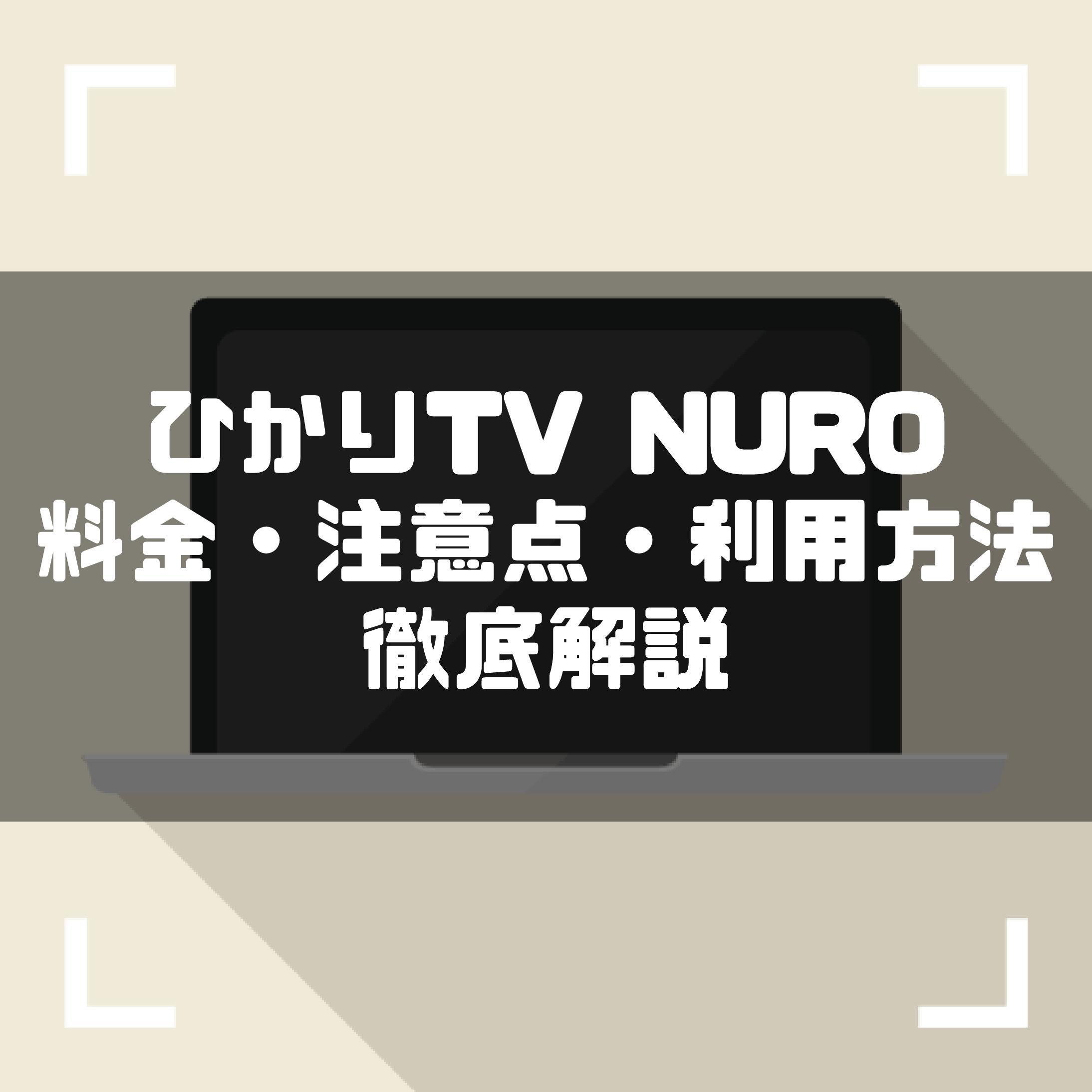 NUROひかりTVの知らなきゃ損な注意点3つ!料金・注意点・利用方法を徹底解説