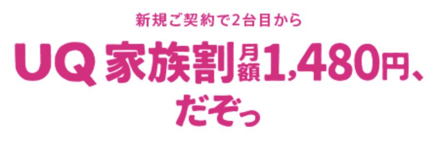 UQモバイル_キャンペーン