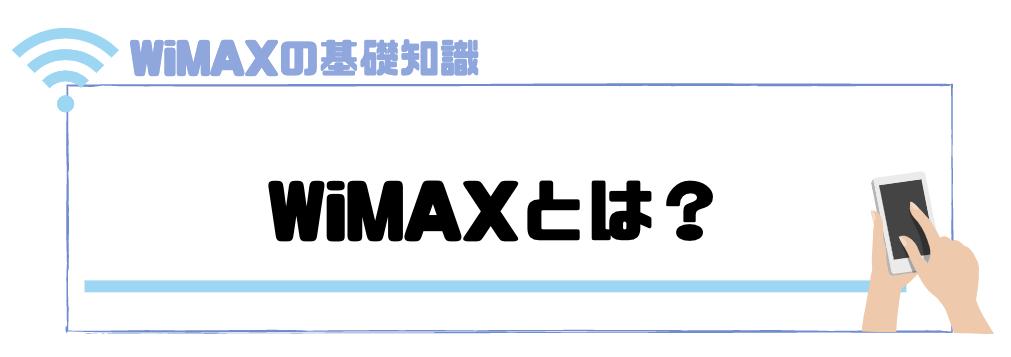 wimax_基本情報