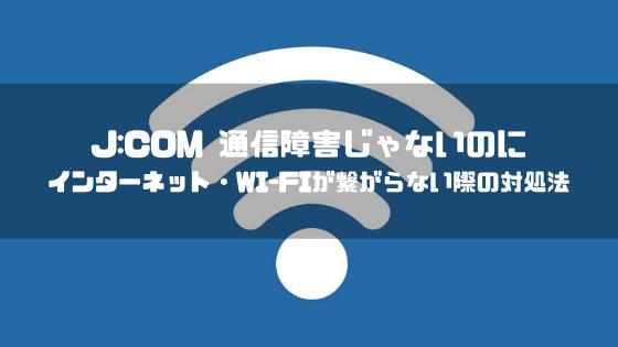 jcom_通信_障害_インターネット_繋がらない_wifi_対処法