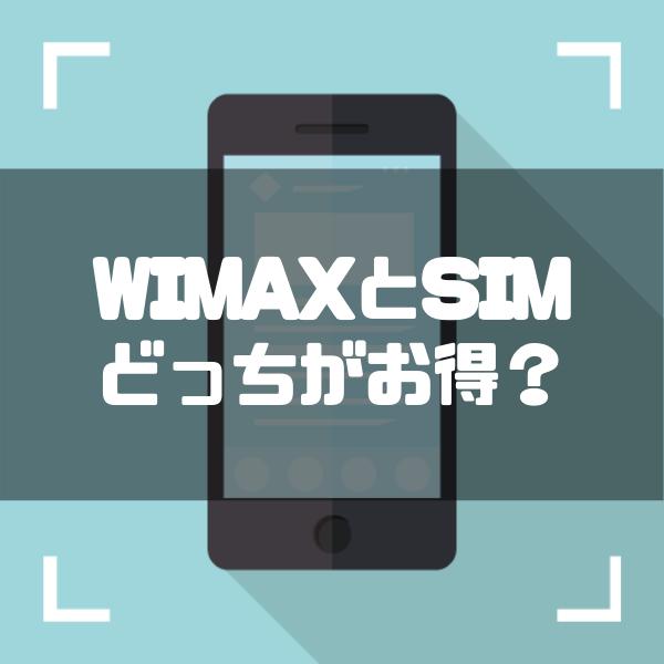 WiMAXと格安SIM最安はどっち?月額料金を徹底比較|メリット・デメリットまで完全ガイド