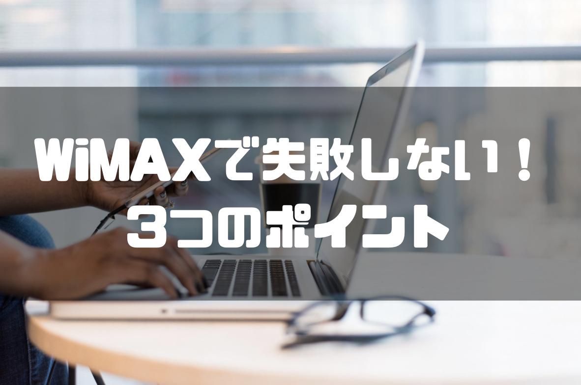 WiMAX_キャンペーン_選び方