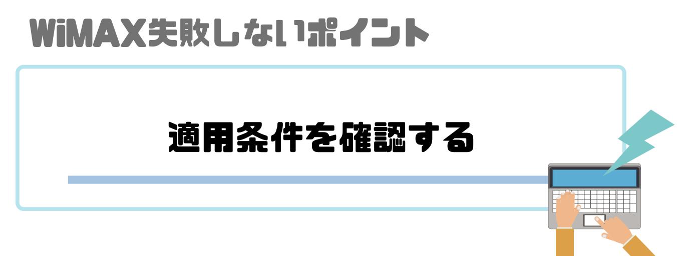 WiMAX_キャンペーン_条件