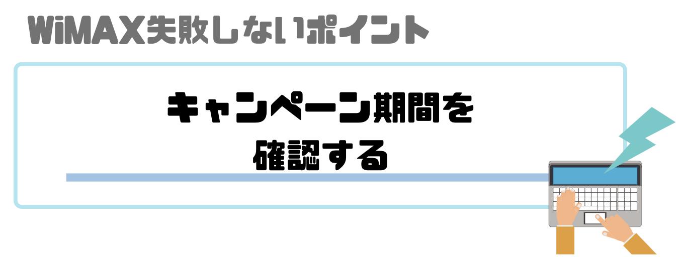 WiMAX_キャンペーン_期間