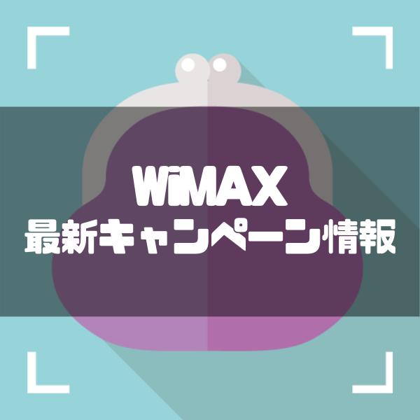 【1月最新】WiMAXキャンペーン徹底比較|3万円以上お得!最安値でWiMAXを使う方法