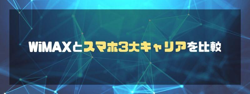 WiMAX_一人暮らし_スマホキャリア比較
