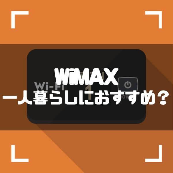 一人暮らしにWiMAXは必要?一人暮らしにおすすめのネット回線徹底比較