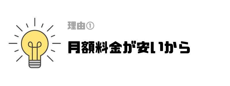 WiMAX_一人暮らし_月額料金安い