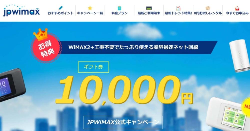 WiMAX2_おすすめ_プロバイダ_JPWiMAX