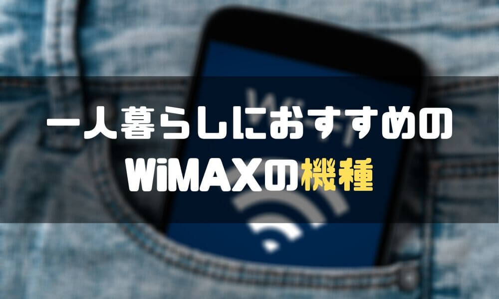 WiMAX_一人暮らし_WiMAXの機種