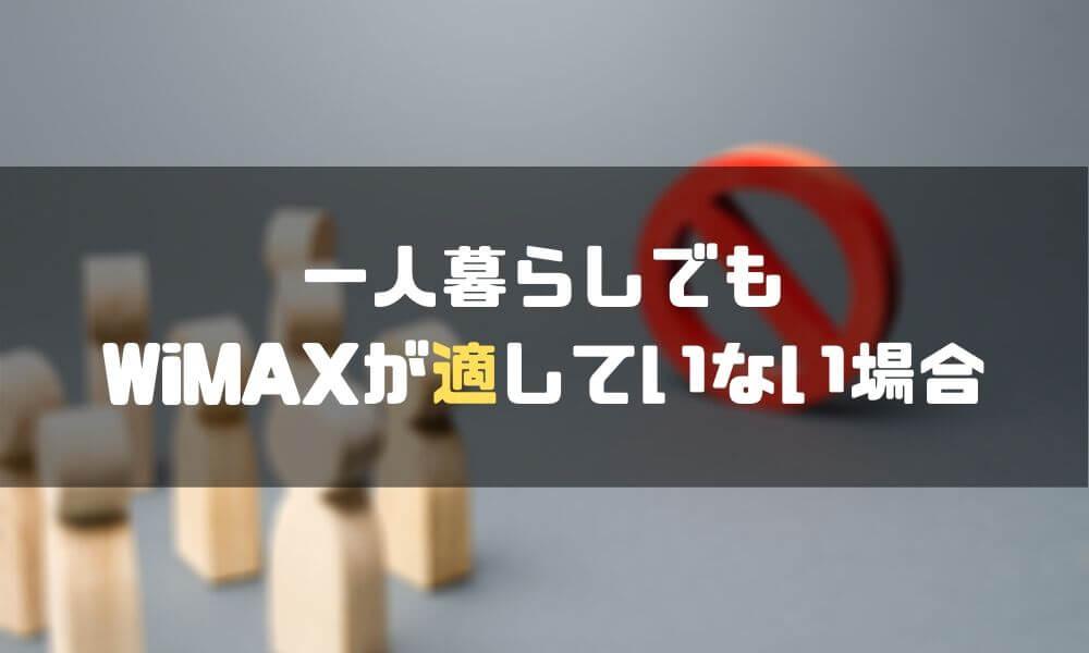 WiMAX_一人暮らし_ワイマックス適していない