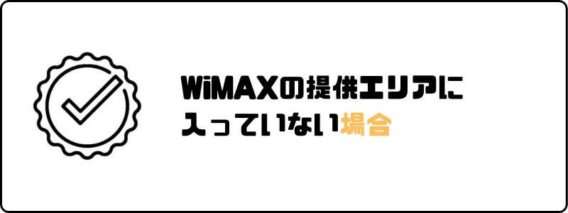WiMAX_一人暮らし_提供エリア外