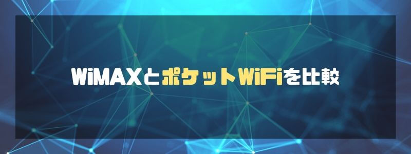 WiMAX_一人暮らし_ポケットWi-Fi