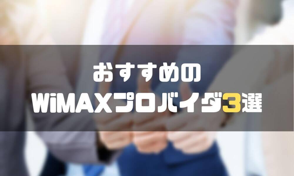 WiMAX_一人暮らし_おすすめプロバイダ