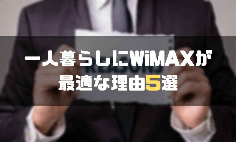 WiMAX_一人暮らし_必要な理由