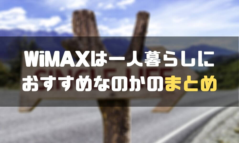 WiMAX_一人暮らし_まとめ