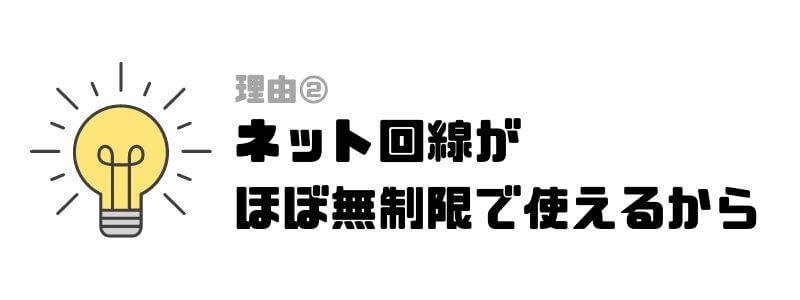 WiMAX_一人暮らし_無制限