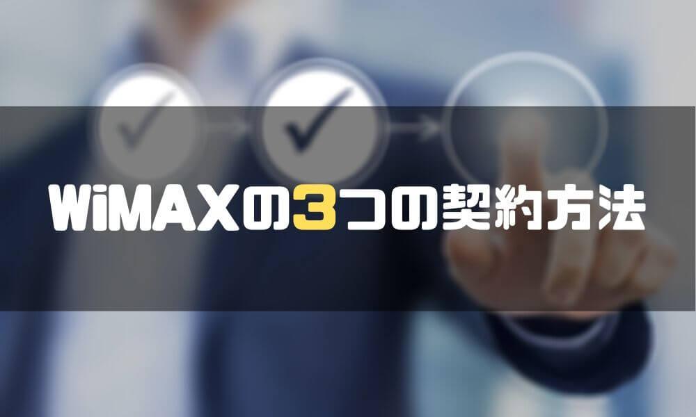 WiMAX_一人暮らし_3つの契約方法