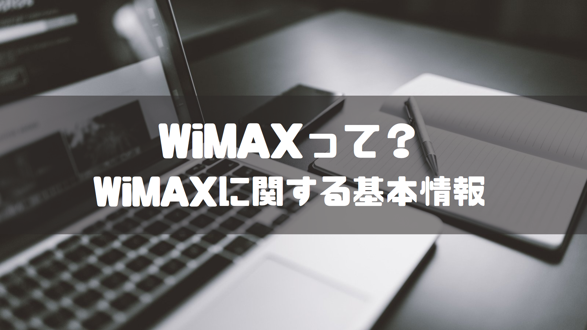 wimax_とは