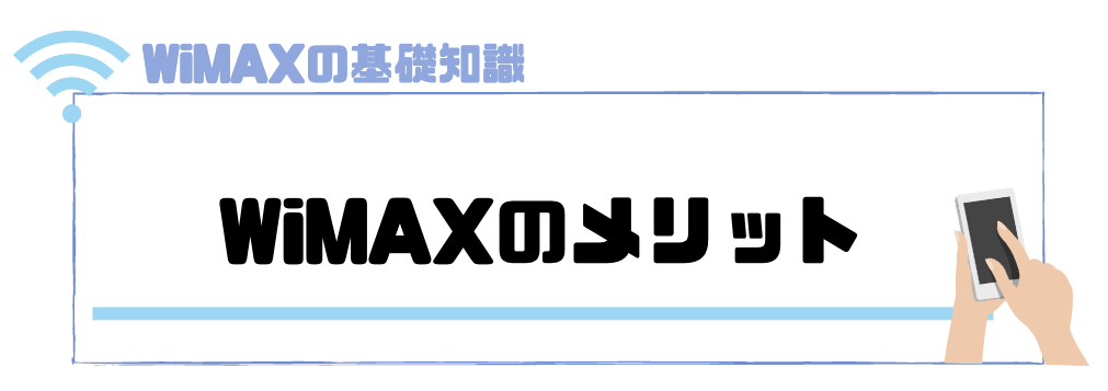 wimax_メリット