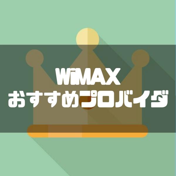 WiMAX比較おすすめランキング厳選8社|最安値のWiMAXを月額・キャンペーンで徹底比較【2021最新版】