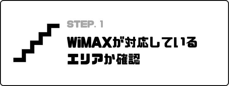 おすすめ_WiMAX_ルーター_エリア