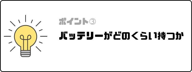 おすすめ_WiMAX_ルーター_バッテリー