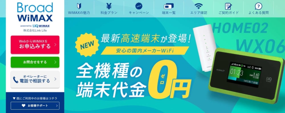WiMAX_一人暮らし_ブロードWiMAX
