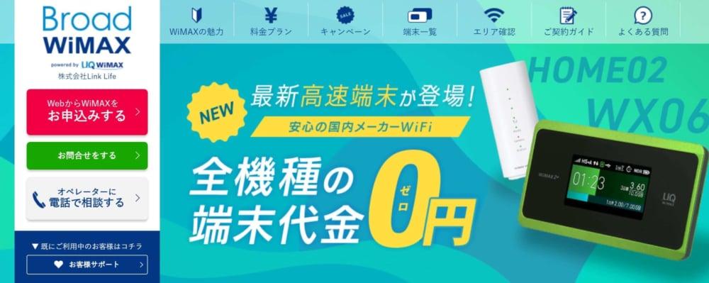WiMAX2_おすすめ_プロバイダ_broadWiMAX